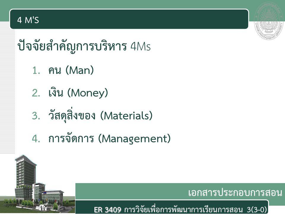 ปัจจัยสำคัญการบริหาร 4Ms