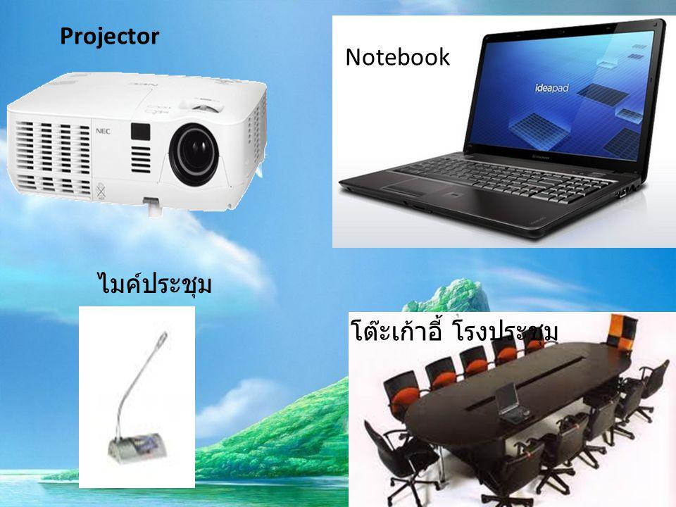 Projector Notebook ไมค์ประชุม โต๊ะเก้าอี้ โรงประชุม