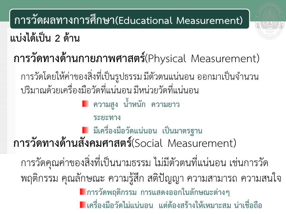 การวัดผลทางการศึกษา(Educational Measurement)
