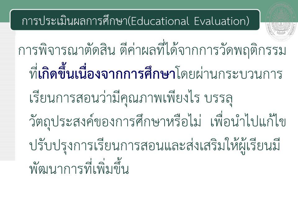 การประเมินผลการศึกษา(Educational Evaluation)