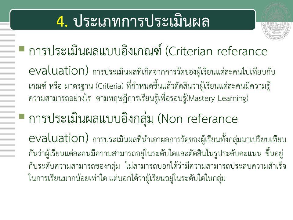 4. ประเภทการประเมินผล
