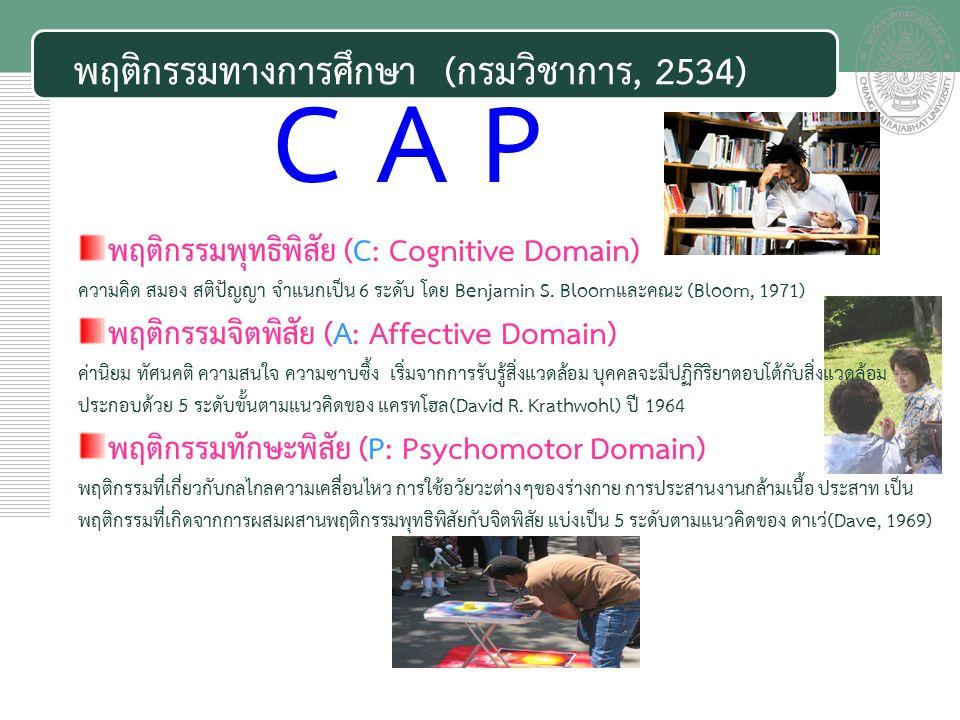 C A P พฤติกรรมทางการศึกษา (กรมวิชาการ, 2534)