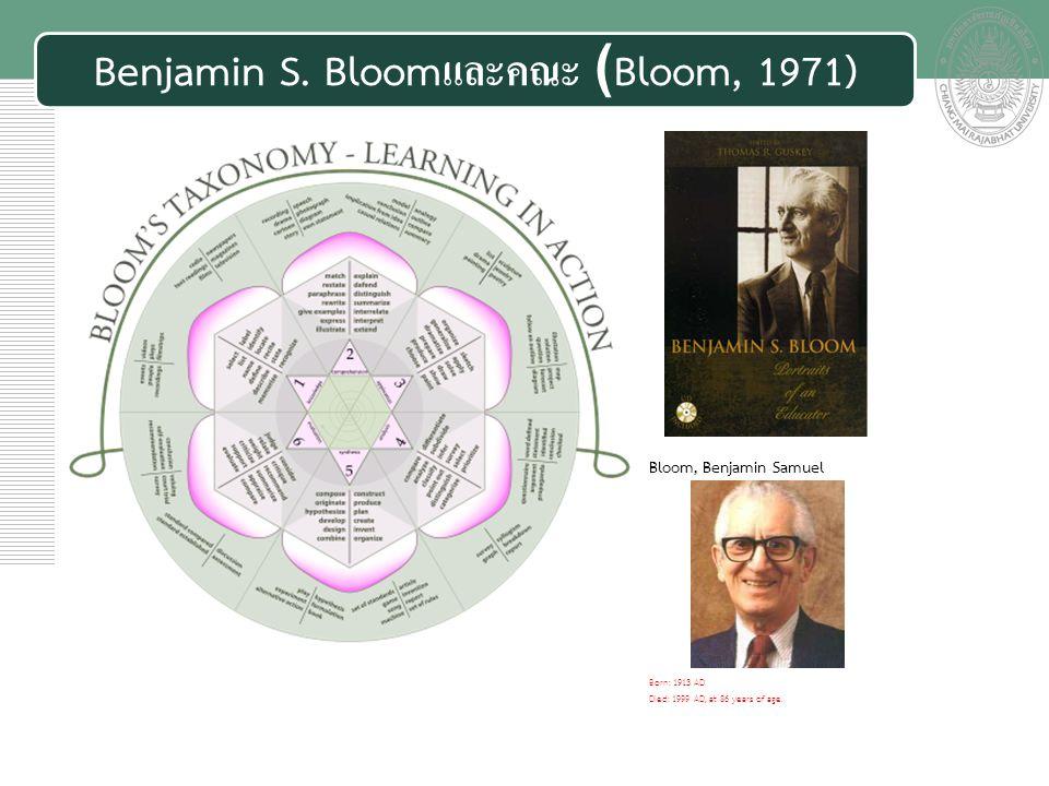 Benjamin S. Bloomและคณะ (Bloom, 1971)