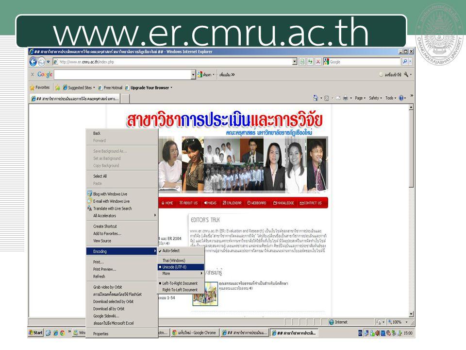www.er.cmru.ac.th