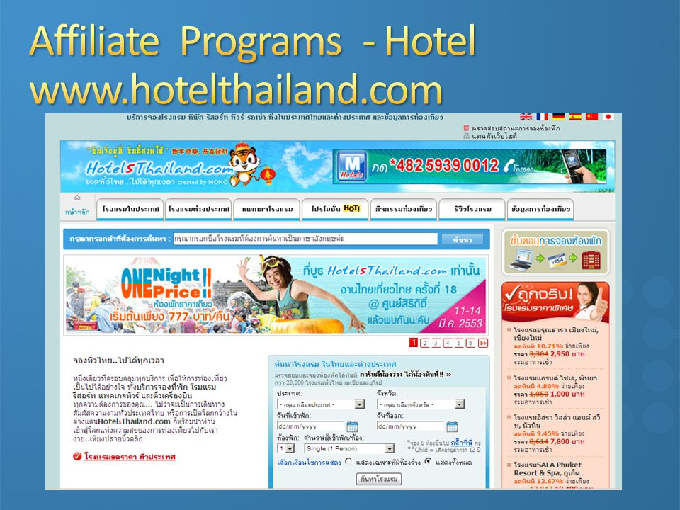 Affiliate Programs - Hotel www.hotelthailand.com