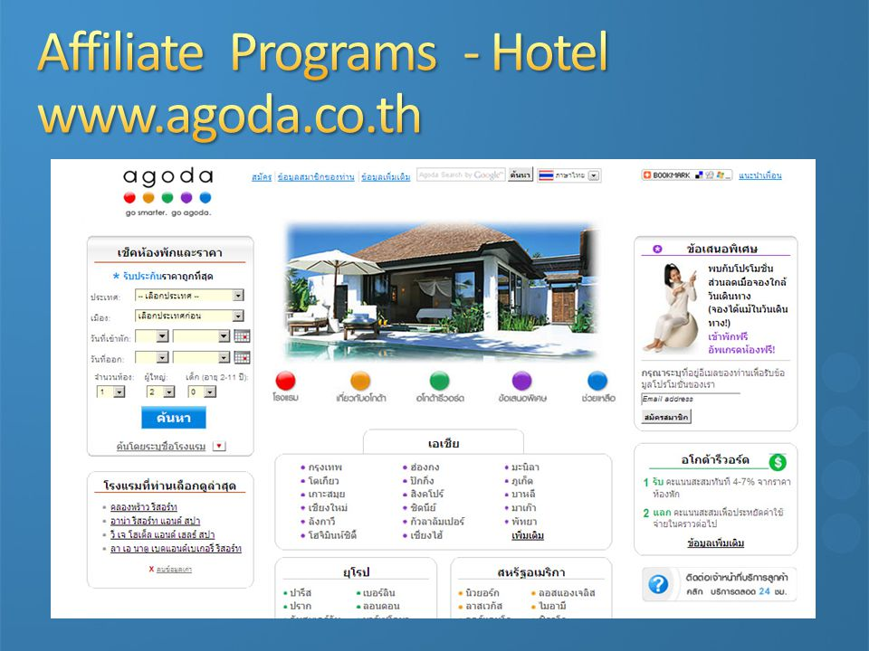 Affiliate Programs - Hotel www.agoda.co.th