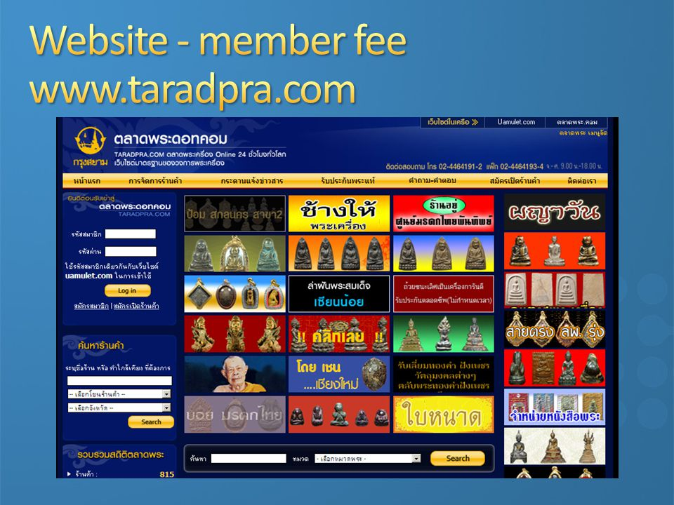 Website - member fee www.taradpra.com