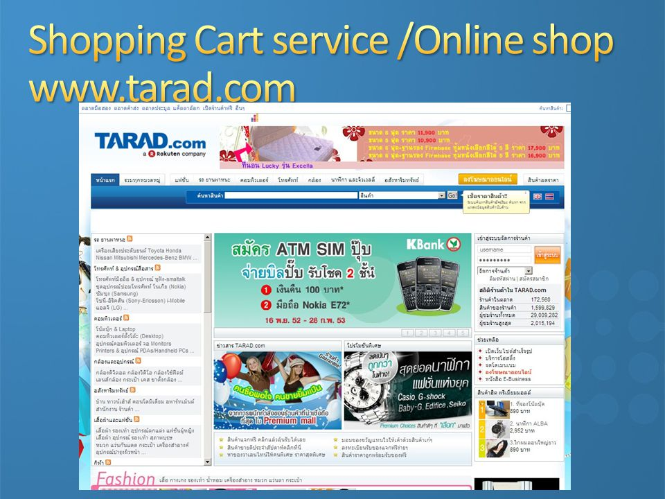 Shopping Cart service /Online shop www.tarad.com