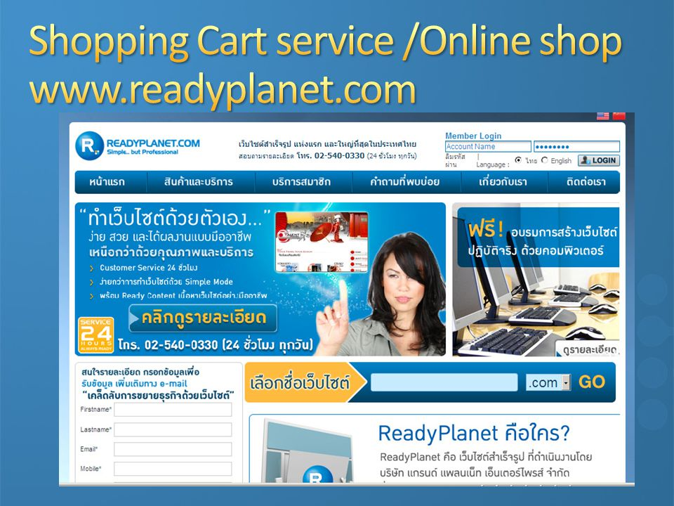 Shopping Cart service /Online shop www.readyplanet.com