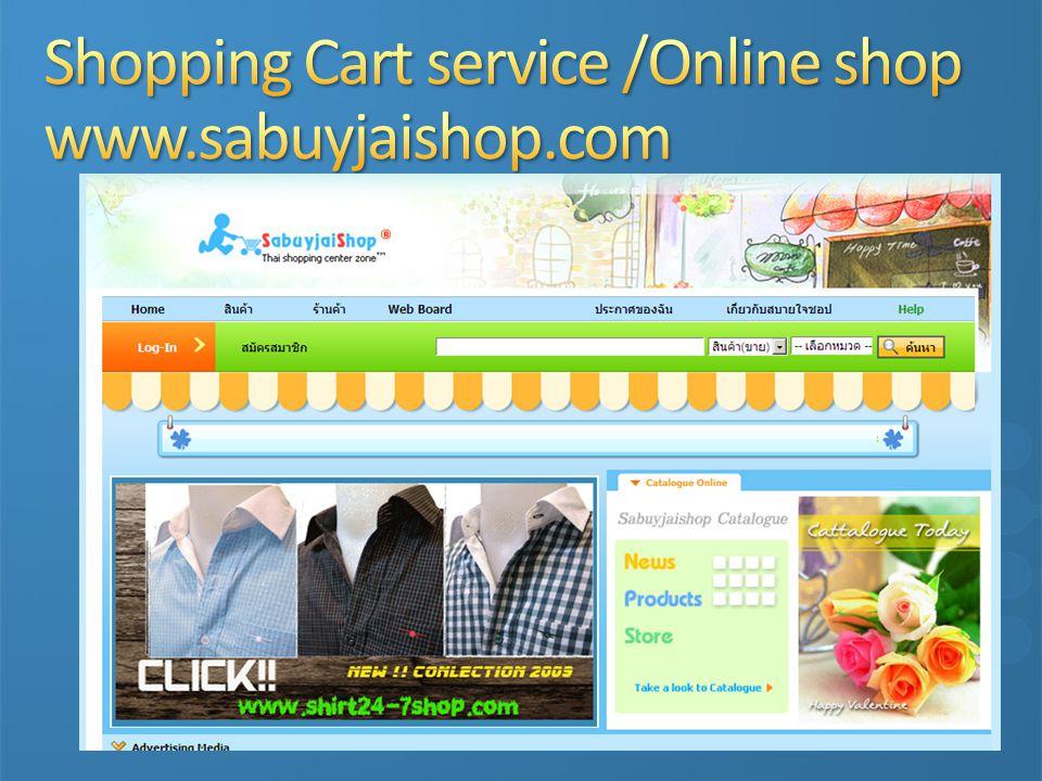 Shopping Cart service /Online shop www.sabuyjaishop.com
