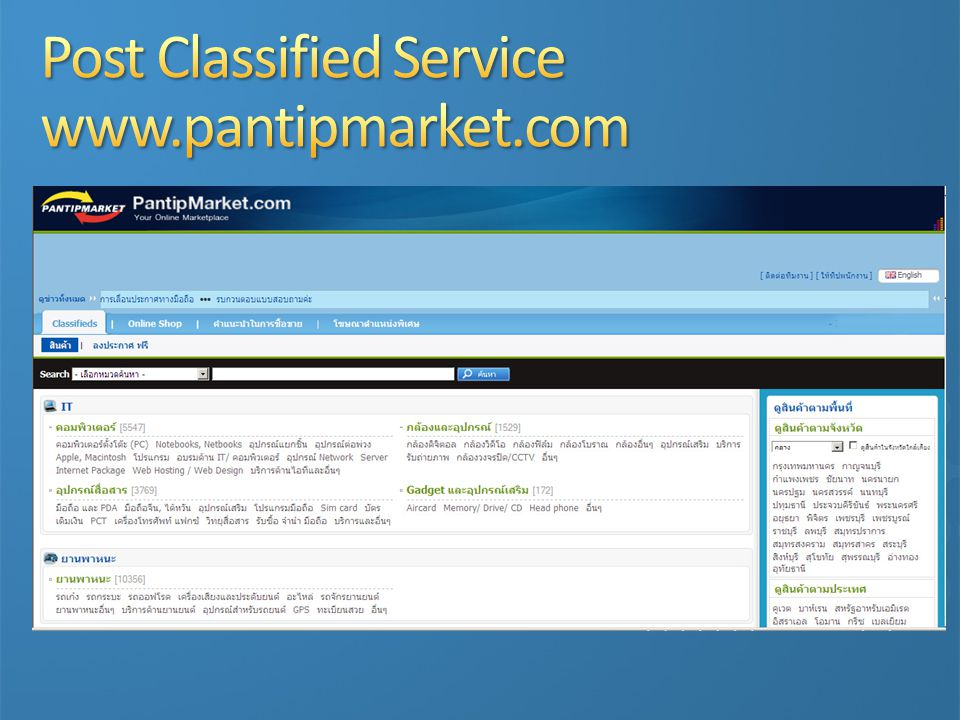 Post Classified Service www.pantipmarket.com