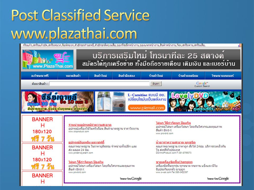 Post Classified Service www.plazathai.com
