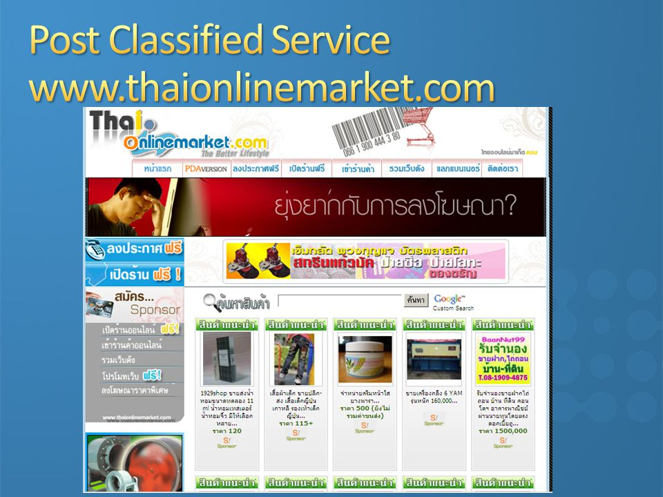 Post Classified Service www.thaionlinemarket.com