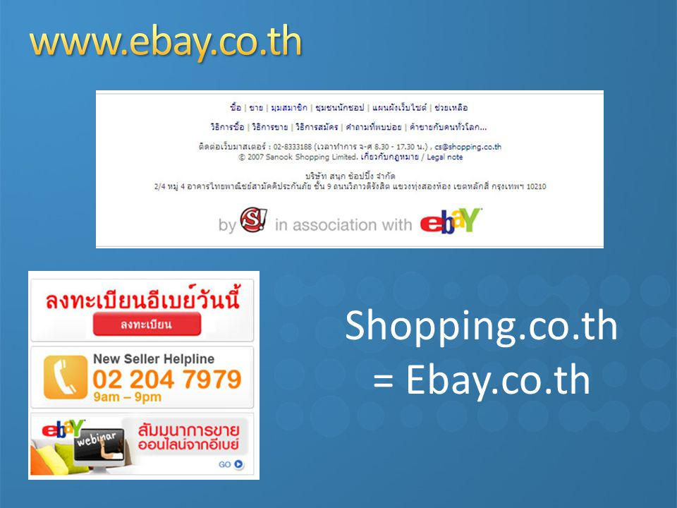 www.ebay.co.th Shopping.co.th = Ebay.co.th