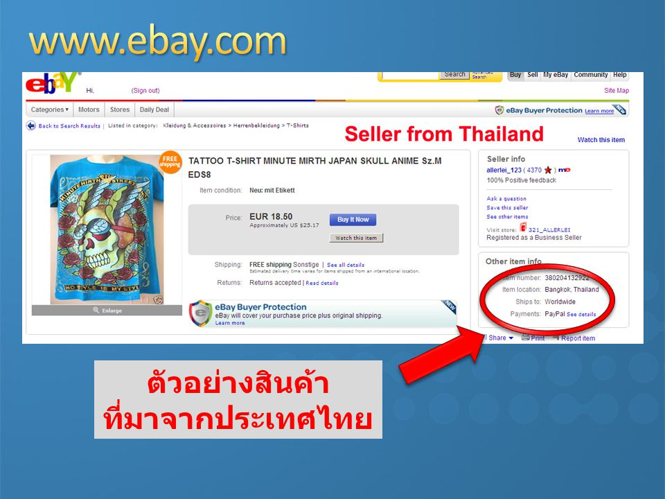 www.ebay.com ตัวอย่างสินค้า ที่มาจากประเทศไทย