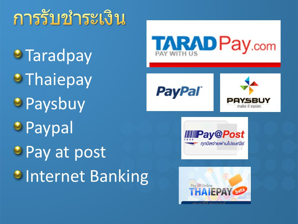 การรับชำระเงิน Taradpay Thaiepay Paysbuy Paypal Pay at post