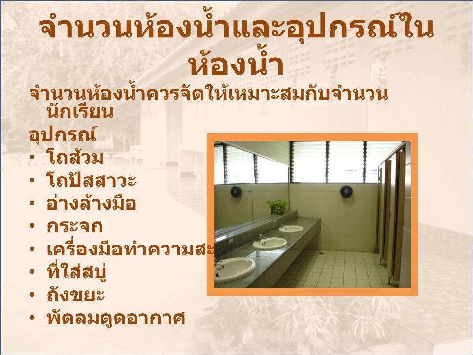 จำนวนห้องน้ำและอุปกรณ์ในห้องน้ำ