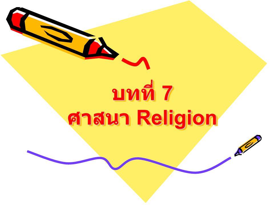 บทที่ 7 ศาสนา Religion