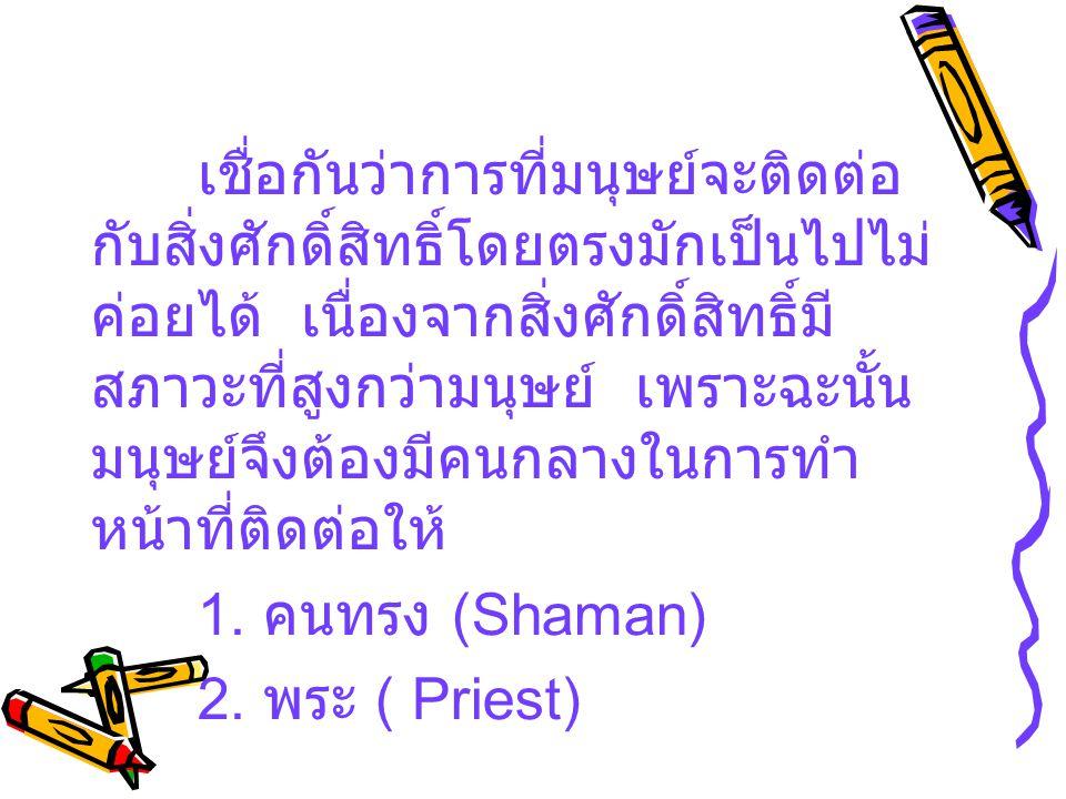 1. คนทรง (Shaman) 2. พระ ( Priest)