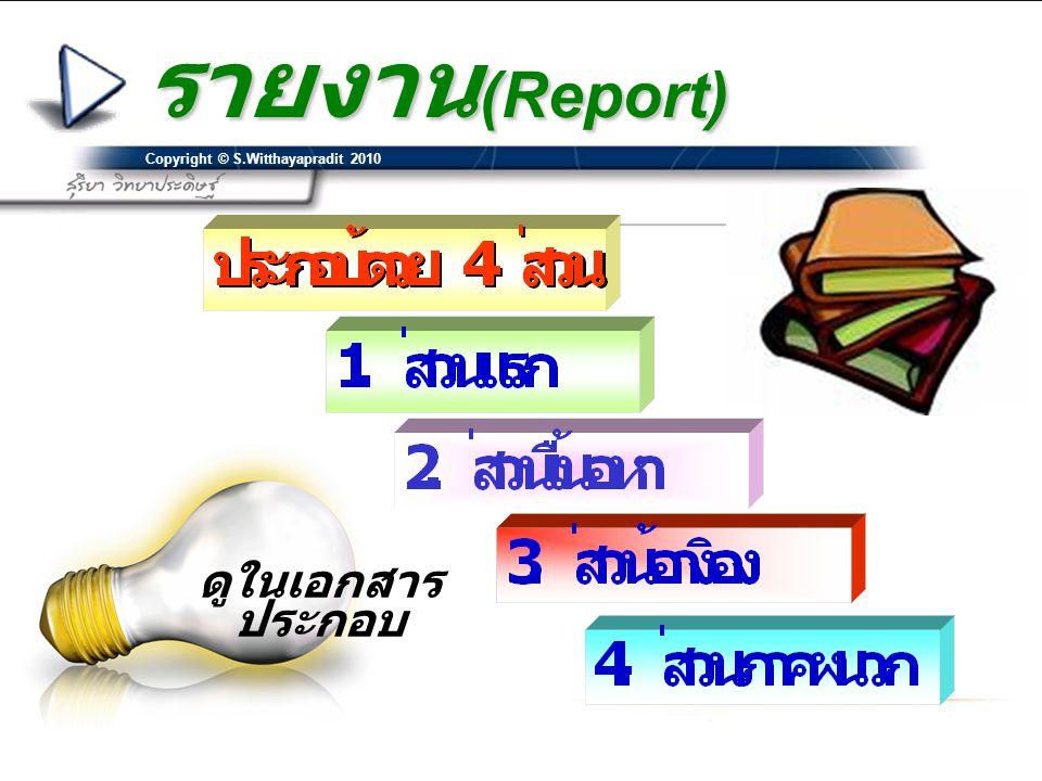รายงาน(Report) Copyright © S.Witthayapradit 2010 ดูในเอกสารประกอบ