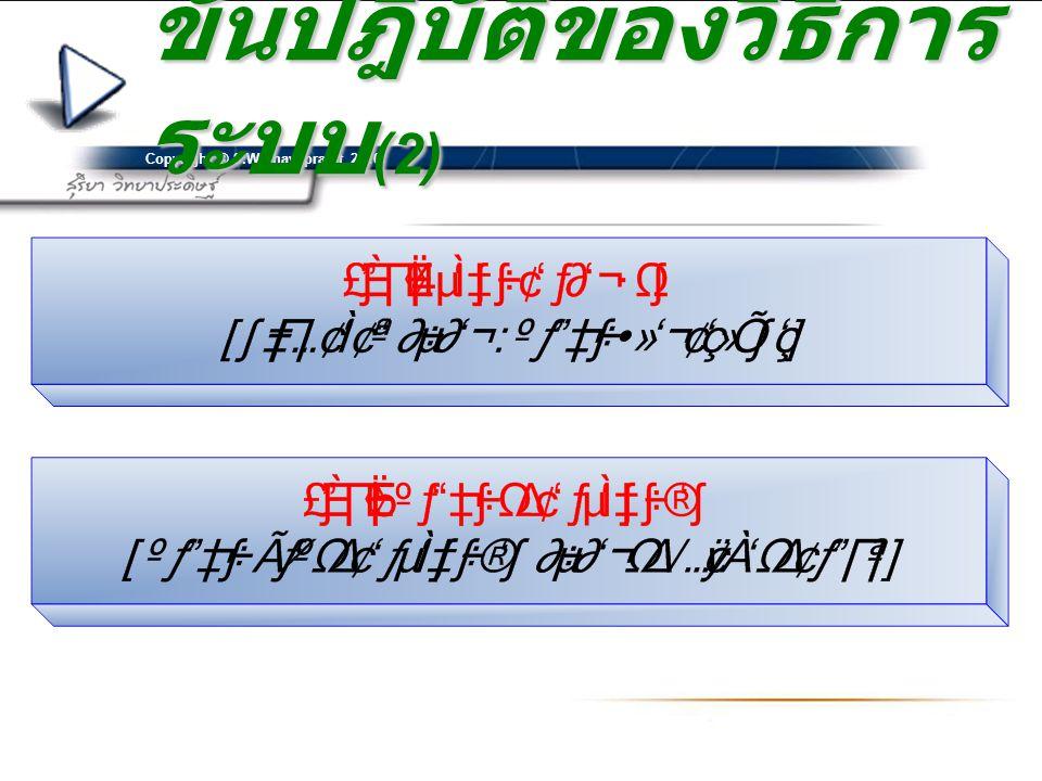 ขั้นปฎิบัติของวิธีการระบบ(2)