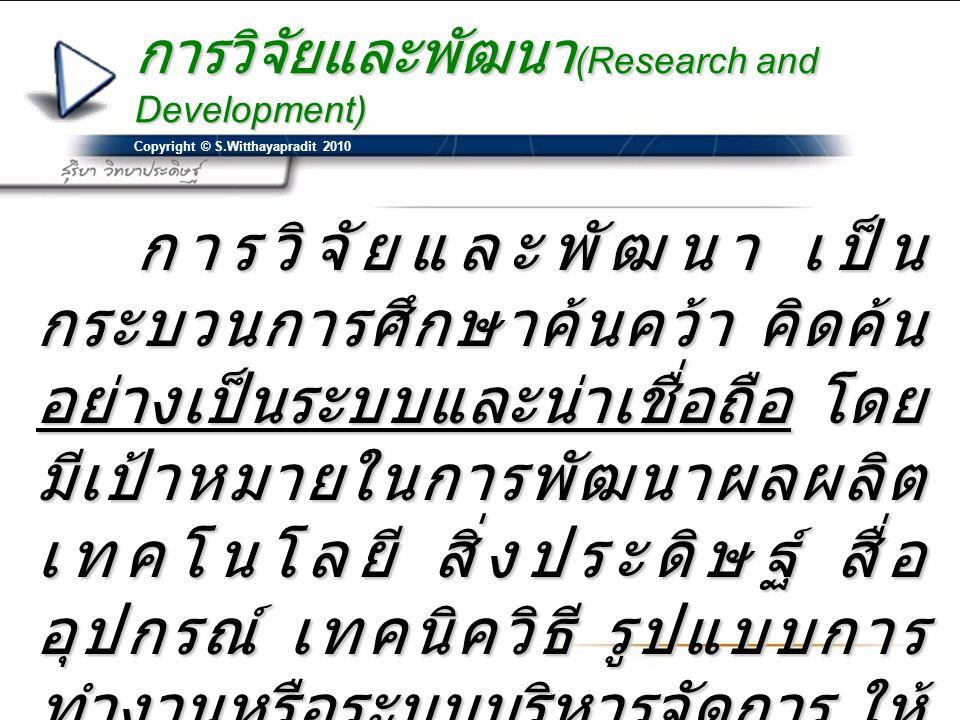 การวิจัยและพัฒนา(Research and Development)