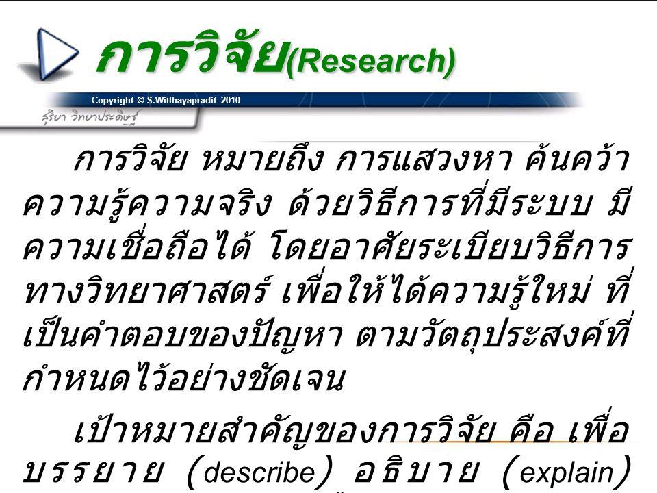 การวิจัย(Research) Copyright © S.Witthayapradit 2010.