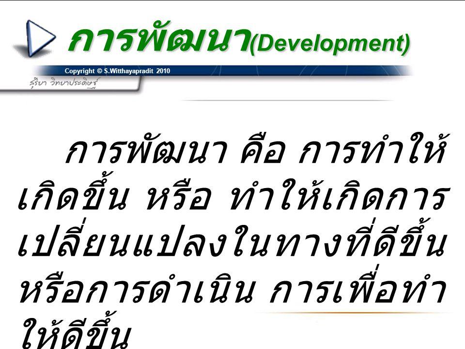 การพัฒนา(Development)