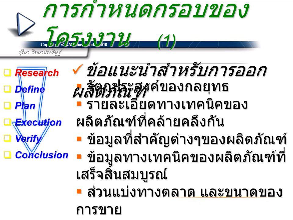 การกำหนดกรอบของโครงงาน (1)