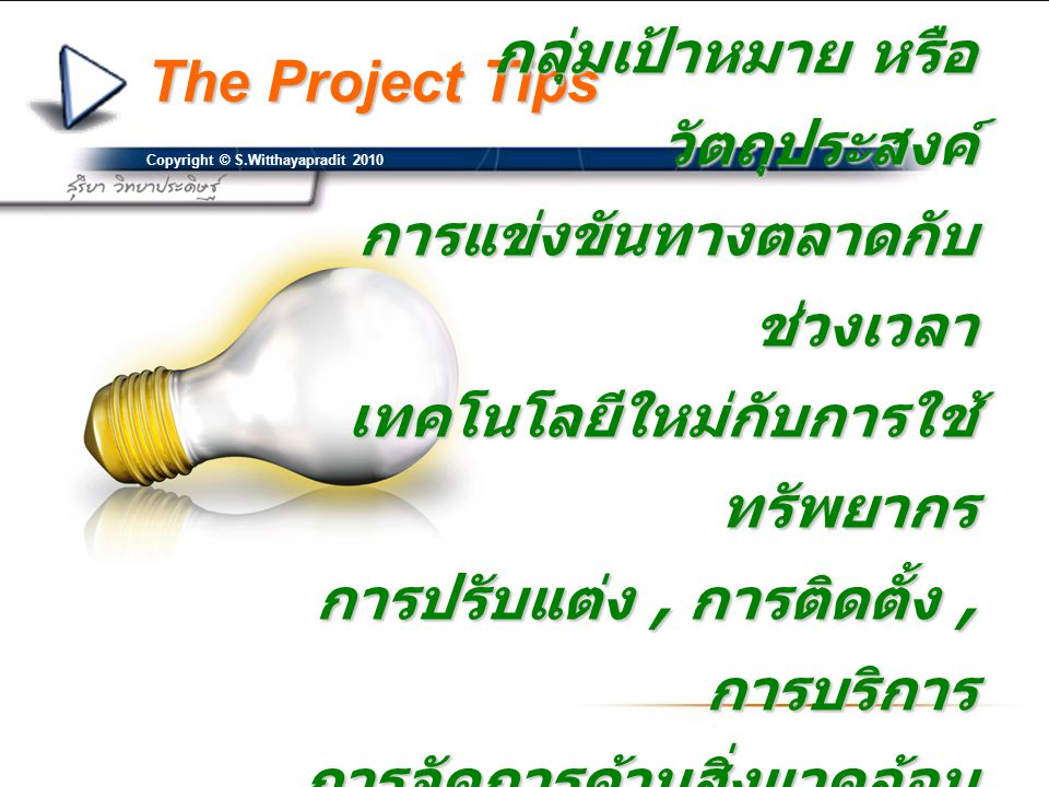 The Project Tips Copyright © S.Witthayapradit 2010.