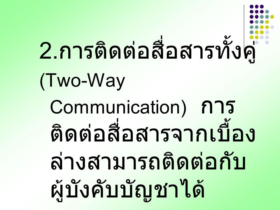 2.การติดต่อสื่อสารทั้งคู่