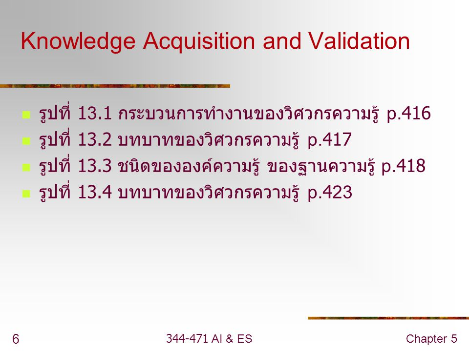 Knowledge Acquisition and Validation
