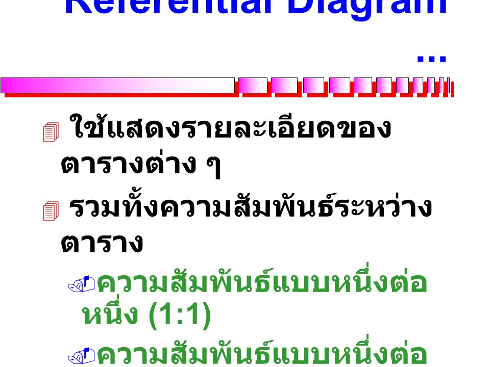 Referential Diagram ... ใช้แสดงรายละเอียดของตารางต่าง ๆ