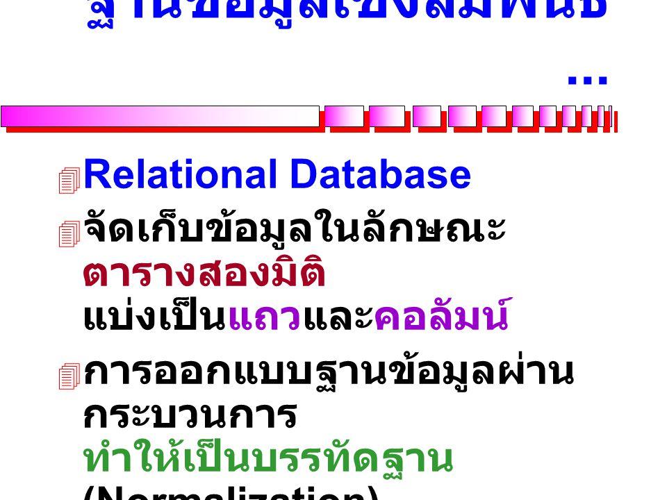 ฐานข้อมูลเชิงสัมพันธ์ ...