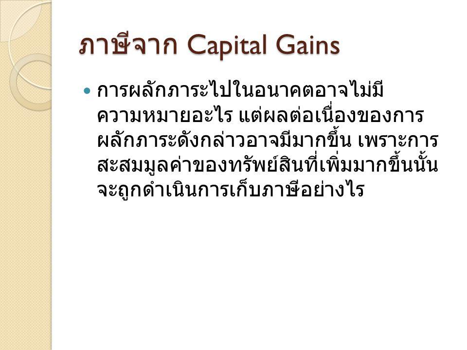ภาษีจาก Capital Gains