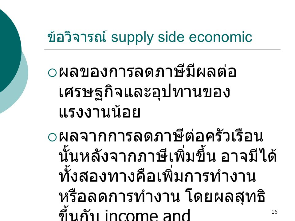 ข้อวิจารณ์ supply side economic