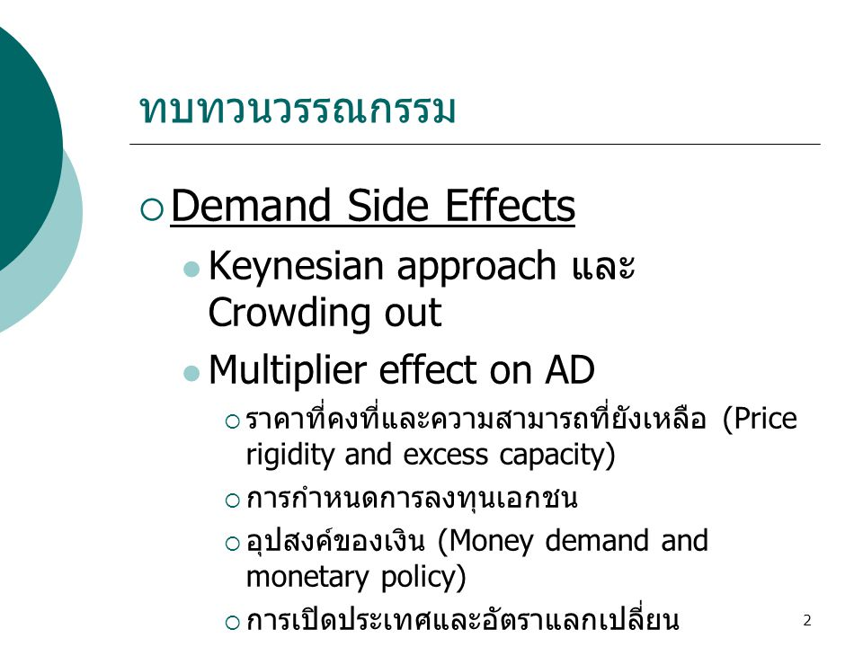 Demand Side Effects ทบทวนวรรณกรรม Keynesian approach และ Crowding out