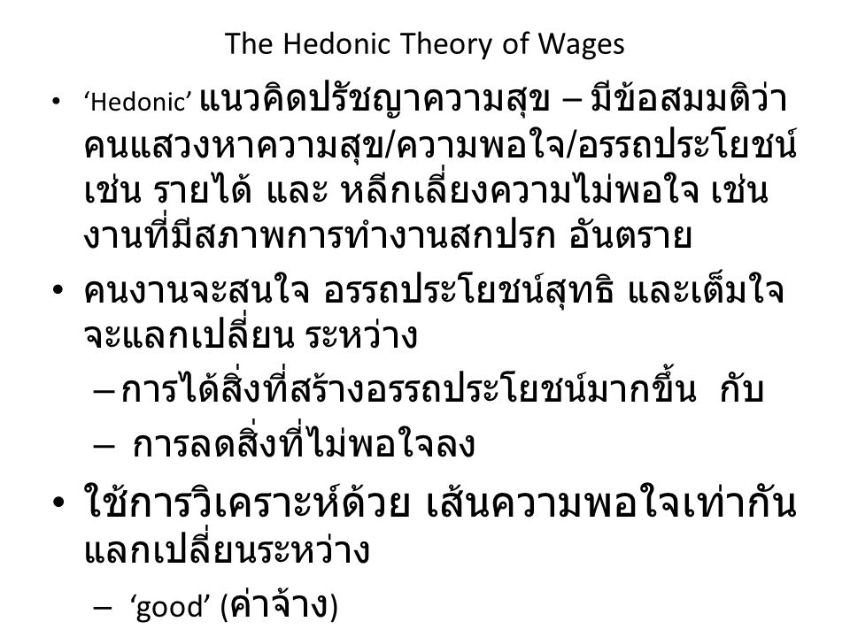 The Hedonic Theory of Wages