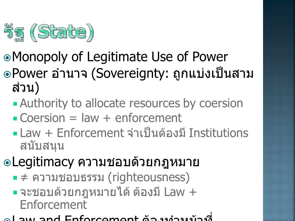 รัฐ (State) Monopoly of Legitimate Use of Power