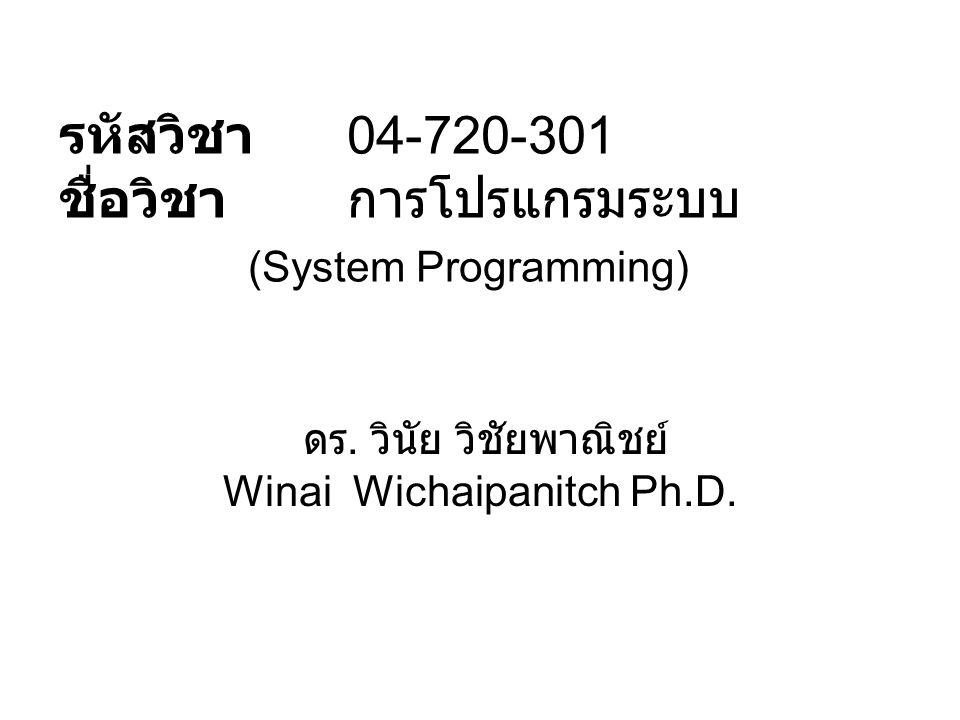 รหัสวิชา 04-720-301 ชื่อวิชา การโปรแกรมระบบ (System Programming)