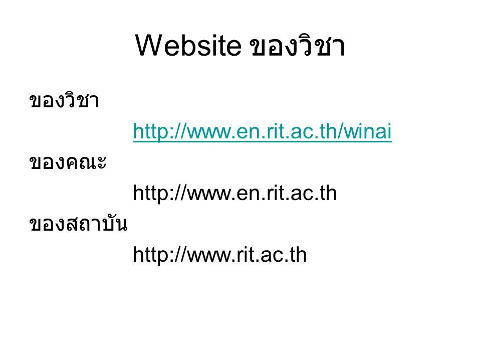 Website ของวิชา ของวิชา http://www.en.rit.ac.th/winai ของคณะ