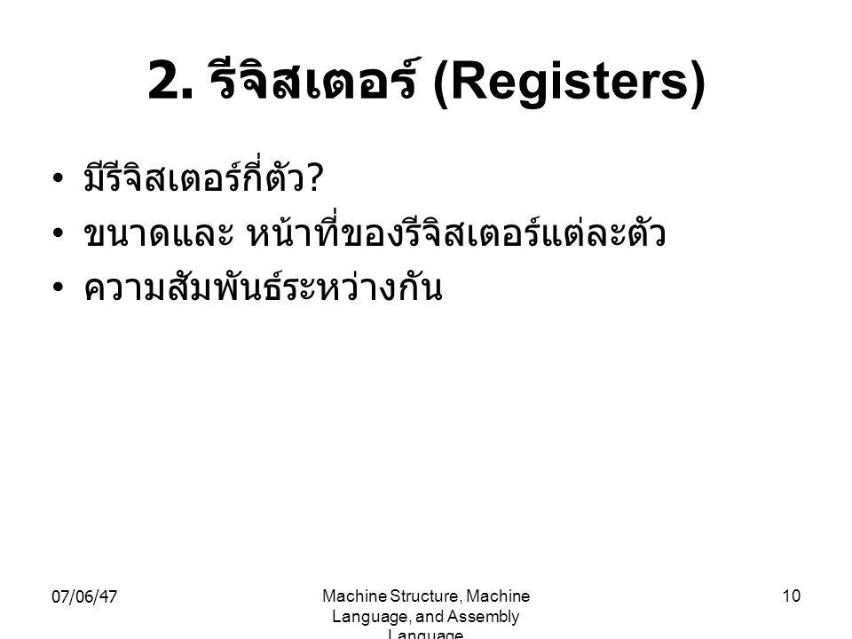 2. รีจิสเตอร์ (Registers)