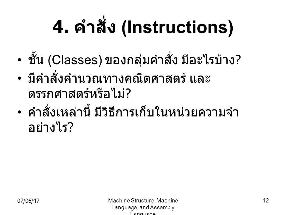 4. คำสั่ง (Instructions)