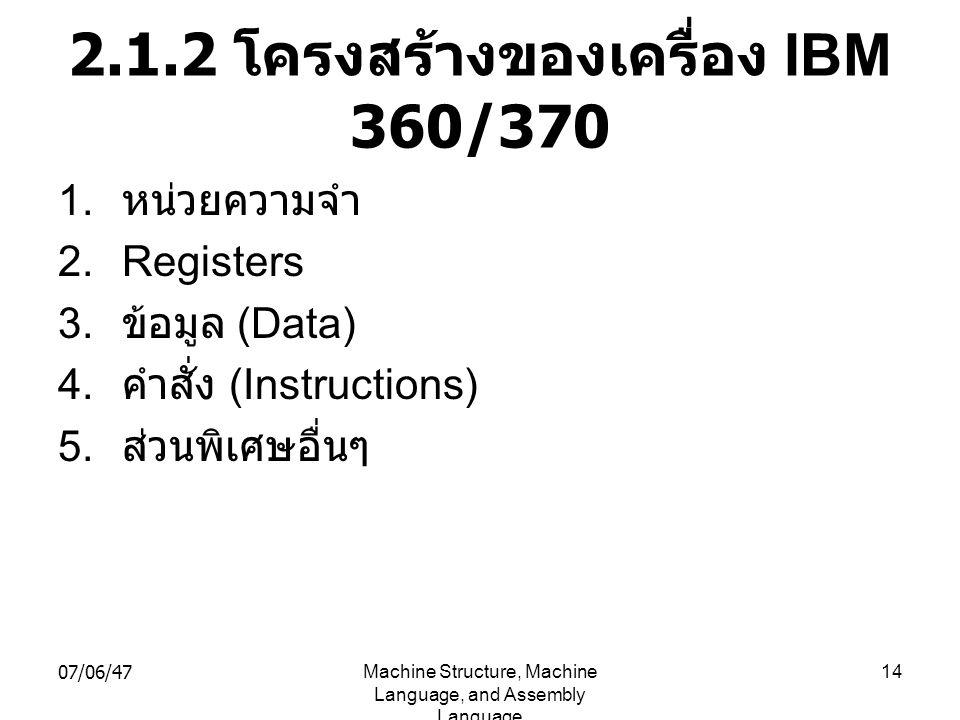 2.1.2 โครงสร้างของเครื่อง IBM 360/370