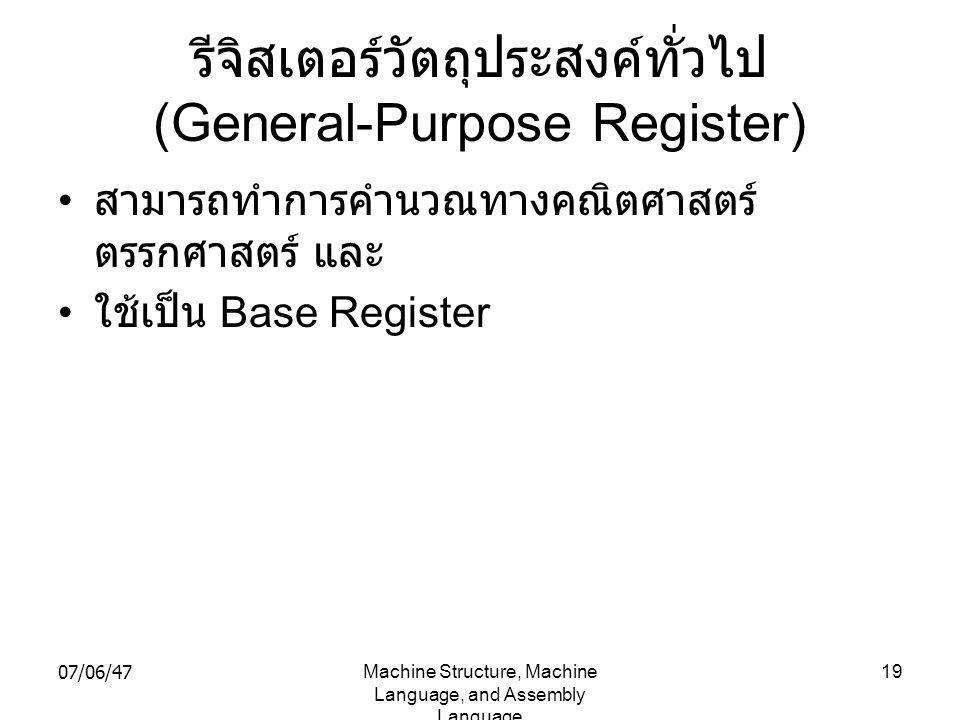 รีจิสเตอร์วัตถุประสงค์ทั่วไป (General-Purpose Register)