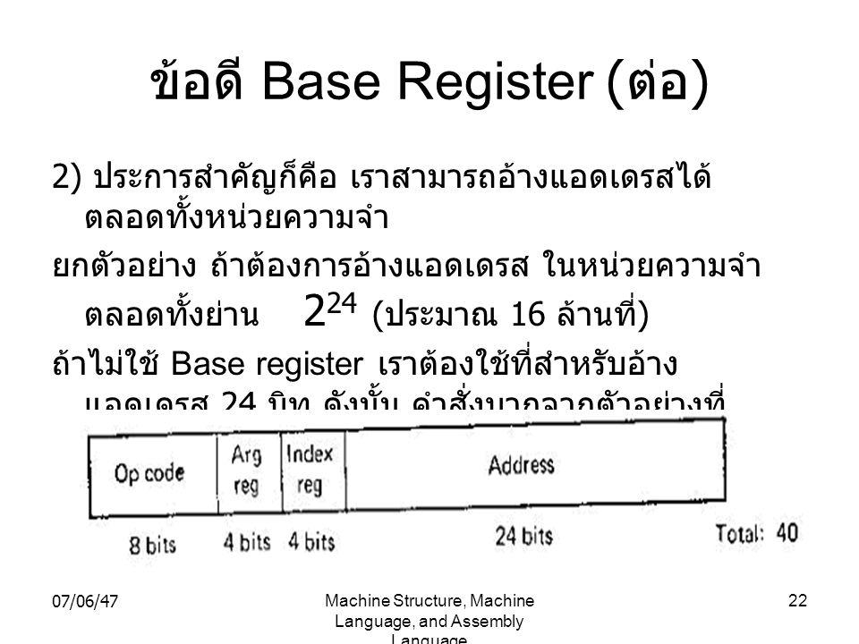 ข้อดี Base Register (ต่อ)