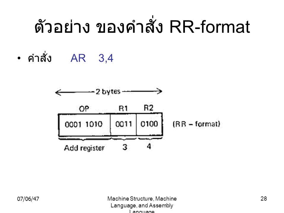 ตัวอย่าง ของคำสั่ง RR-format