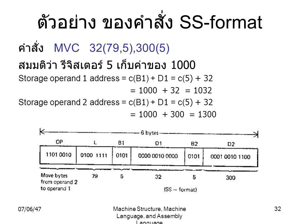 ตัวอย่าง ของคำสั่ง SS-format