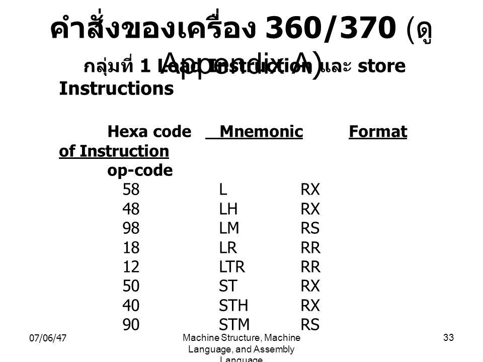 คำสั่งของเครื่อง 360/370 (ดู Appendix A)
