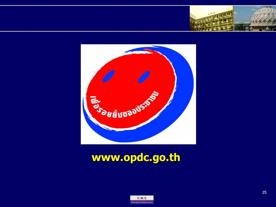 www.opdc.go.th